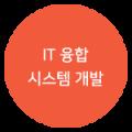 사업소개_03